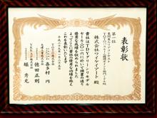 TOTOバスルームコンテスト 2016年度 第一位
