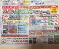 10月15日号のちいき新聞(市原版)に広告を掲載しました✨