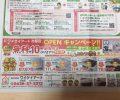 10月8日号のちいき新聞(市原版)に広告を掲載しました✨
